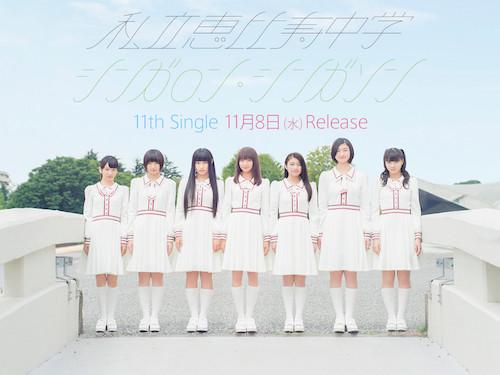ebichu_11th_single.jpg
