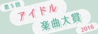 idol楽曲大賞.png