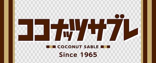 coconut_sable.jpg